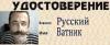 русский ватник