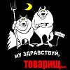 tovarisch
