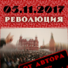 05.11.2017 Революция в России