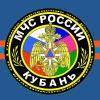 МЧС, Кубань