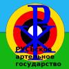 РУСЬское артельное государство