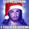 Иисус поздравляет