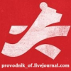 provodnik_of userpic