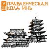 Управленческая Школа Инь