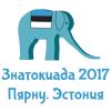 Знатокиада в Эстонии