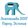 Знатокиада 2017
