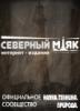 severny_mayak userpic