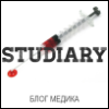 studiary, блог, медика, дневник