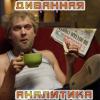 divannyi_fytbol userpic