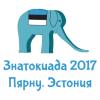 Знатокиада 2017 слон