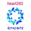heart283