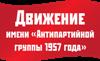 1957_anti