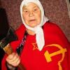 Бабка СССР