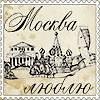 #moskva_lublu