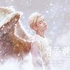 김종현 » angel
