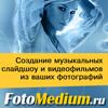 ФотоМедиум