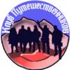 klub-Puteshestvennikov