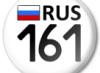 161 регион
