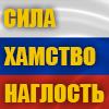 РФ, Путин, ихтамнет, вата, Россия