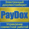 ECM, СЭД, PayDox, управление задачами, электронный документооборот