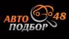 Автоподбор 48 Липецк