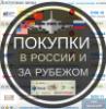 покупки в России, покупки за рубежом, распродажи, покупки, промокоды