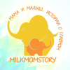 истории о главном, мама и малыш, прикорм, milkmomstory, ГВ