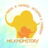 проект milkmomstory консультанты по грудному вскармливанию Москва Санкт Петербург