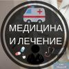 лечение, здоровье, таблетки, медицина, доктор
