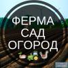 сельское хозяйство, сад, огород, ферма, выращивание