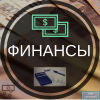 банк, финансы, банкинг
