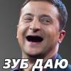 за_зуб