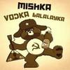 водка, мишка