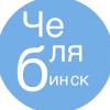 Чеблябинск