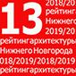 13 рейтинг