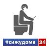 Сижудома24