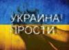 Украина прости!