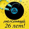 Меломания музыкальный магазин Волгограда