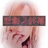 psychotic_rush userpic
