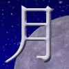 tsukikage85 userpic