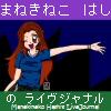 manekinekohashi userpic