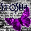stosha userpic