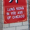 LUNK KONG IN YEE ASS