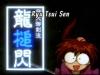 hitokiri_shinku userpic