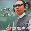 Mew: Jun Jun - dork