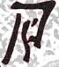 shinoki userpic
