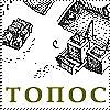 Топос