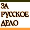 """Лента новостей """"ЗРД"""" posting in Политическая партия """"ВЕЛИКАЯ РОССИЯ"""""""