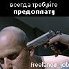 freelance_job