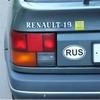 Рено-19